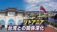リトアニア 台湾に貿易事務所の開設計画を発表 台湾との関係深化