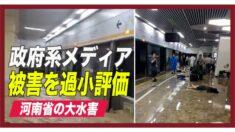 河南省の大水害 政府系メディアは被害を過小評価【禁聞】