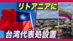 台湾当局 リトアニアに「台湾」の名称使用した代表機関開設