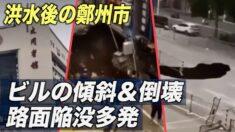 洪水後の鄭州でビルの傾斜や倒壊が多発 メディアは「5000年に一度の豪雨」【禁聞】
