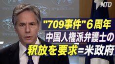 「709事件」6周年 米政府が中国人権派弁護士の釈放を要求