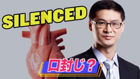 臓器狩りに言及した中国の法学者 口封じに?【チャイナ・アンセンサード】