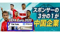 中国企業スポンサー サッカー欧州選手権を席巻 3分の1を占める