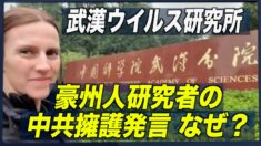 武漢ウイルス研究所元外国人研究者が中共擁護発言 「複雑な背景がある」
