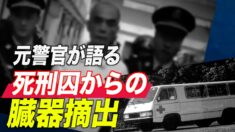 中国の元警官が語る死刑囚からの臓器摘出(1)