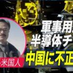 台湾系米国人 中国に軍事用途のチップ不正輸出