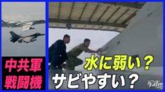 水に弱い?中共戦闘機が台湾海峡に13日間姿を見せず