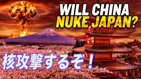 「核攻撃するぞ!」と日本を脅す【チャイナ・アンセンサード】