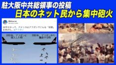 駐大阪中共総領事 米アフガン撤退時の市民転落を揶揄  ネットユーザーから反感買う