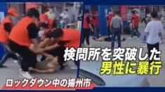 ロックダウン中の江蘇省揚州市で暴行事件