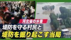 当局による堤防破壊で浸水 地元住民怒り