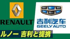 仏ルノー 中国自動車大手とハイブリッド車で提携
