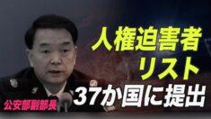 中共公安部副部長を含む人権迫害者リストを37か国に提出