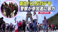 仏警察がワクチンパス抗議者に暴力