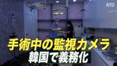 韓国 手術中の監視カメラを義務化