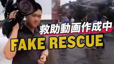 中国の警察の救助動画はやらせだった