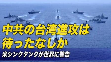 中共の台湾進攻は待ったなしか 米シンクタンクが世界に警告