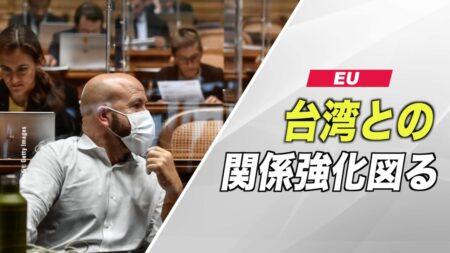 EU 台湾との関係強化を図る