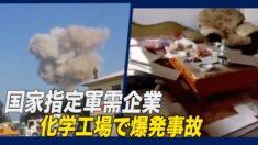 中国の化学工場で爆発事故=国家指定軍需企業