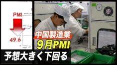 中国製造業9月PMI 予想大きく下回る
