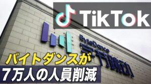 TikTokの親会社・バイトダンスが7万人の人員削減