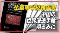 仏軍事学校報告書で中国の世界浸透手段が明るみに