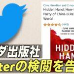 カナダ出版社 Twitterの検閲を告発