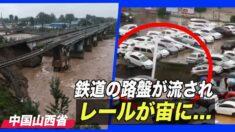 山西省各地で災害 鉄道の路盤が流されレールが宙に…