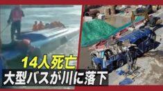 河北省石家莊市で大型バスが川に落下 14人死亡