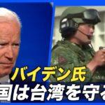 バイデン氏「米国は台湾を防衛する」