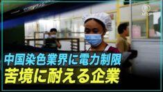 中国染色業界に電力制限 苦境に耐える企業