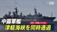 中露軍艦 津軽海峡を同時通過