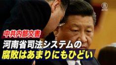 中共内部文書「河南司法システムの腐敗はあまりにもひどい」