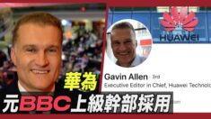 華為が元BBC上級幹部採用 高度外国人材獲得の動き強化